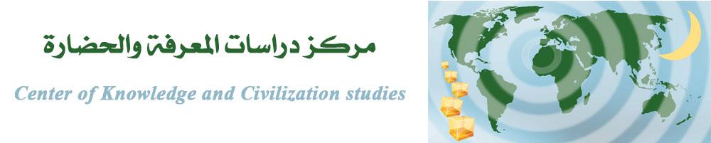 مركز دراسات المعرفة والحضارة
